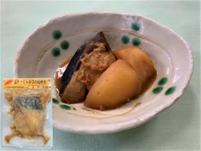 ぶりとじゃが芋の味噌煮