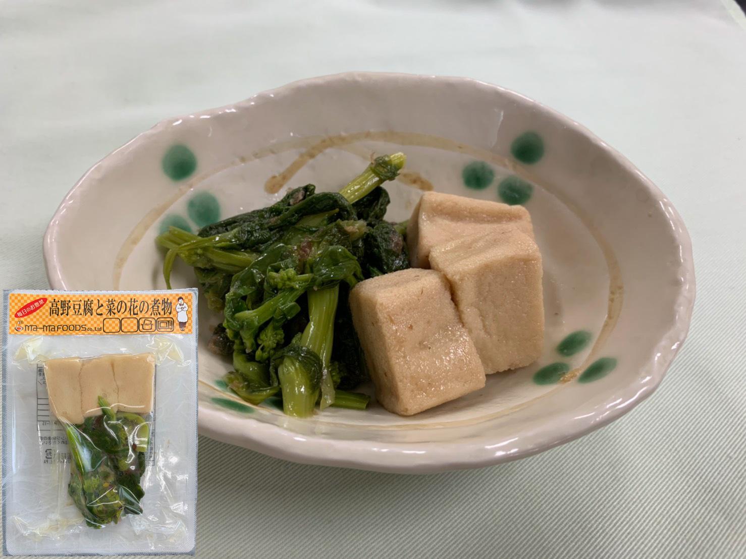 高野豆腐と菜の花の煮物