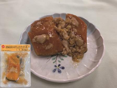 北海道産かぼちゃのそぼろ煮