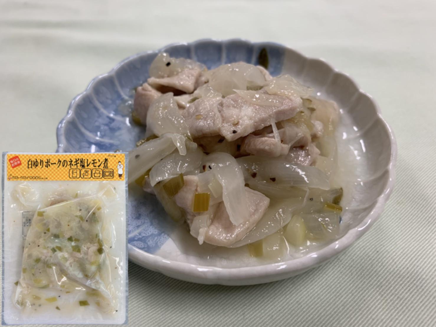 白ゆりポークのネギ塩レモン煮