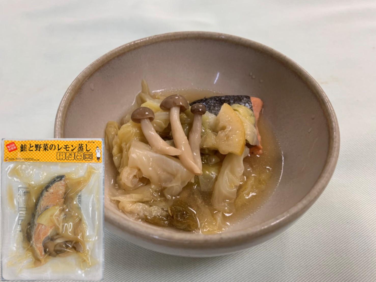 鮭と野菜のレモン蒸し