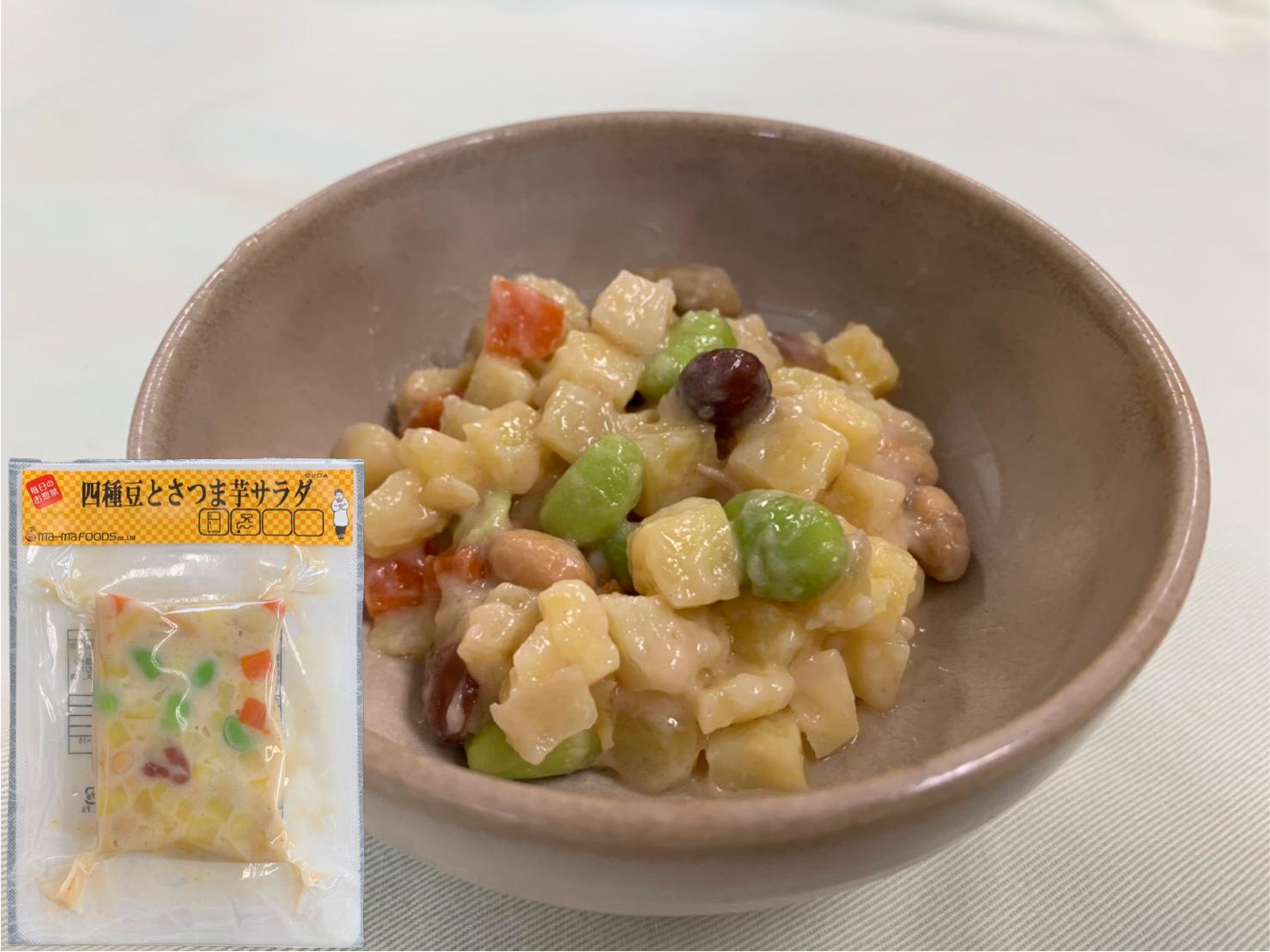 四種豆とさつま芋のサラダ